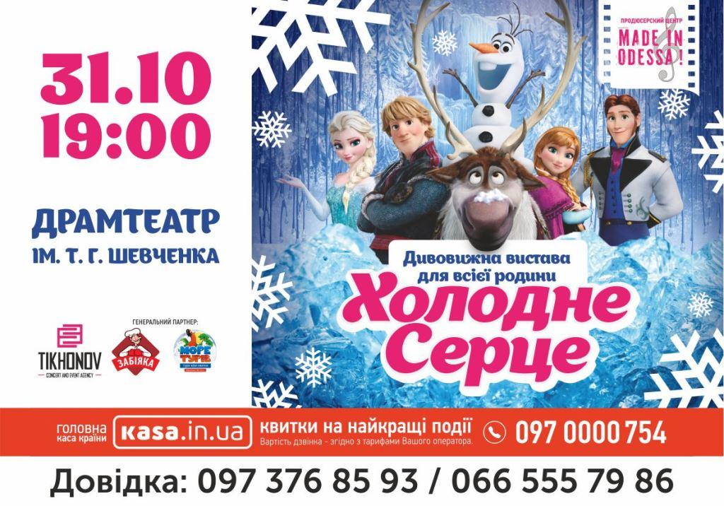 У Луцьку кличуть на грандіозне шоу «Холодне серце»