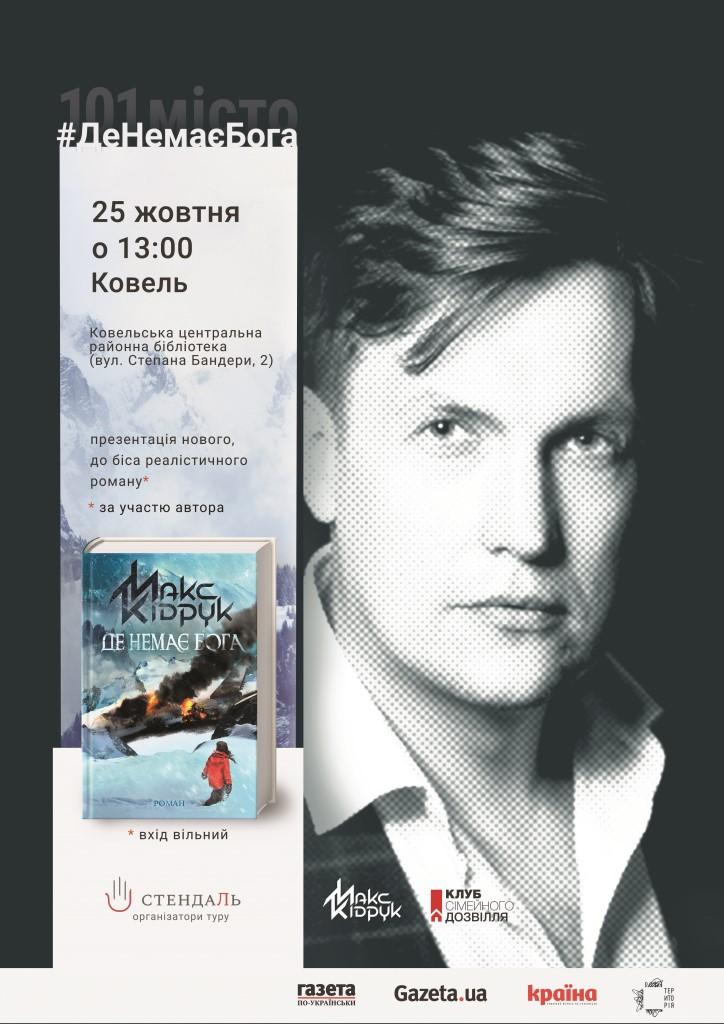 Макс Кідрук приїде у Ковель з романом «Де немає Бога»