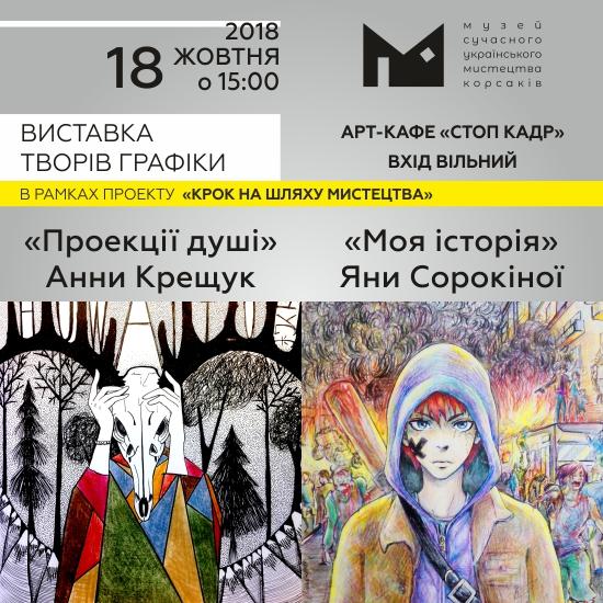 У Луцьку запрошують на відкриття виставки творів графіки