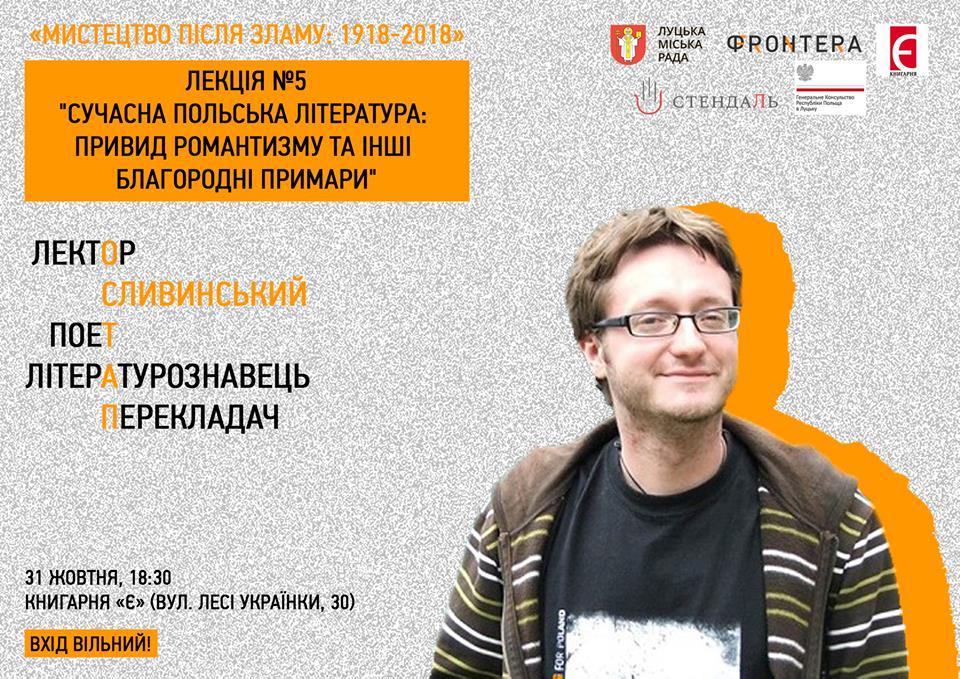 У Луцьку говоритимуть про польську літературу