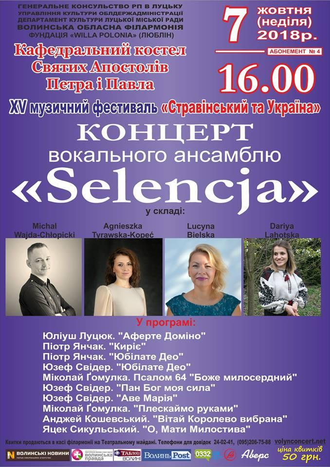 У Луцьку відбудеться концерт вокального ансамблю з Польщі