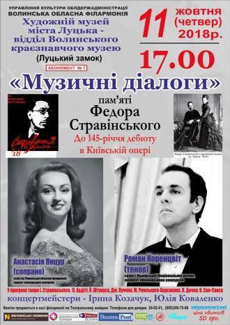 У Луцьку любителів музики запрошують на «Музичні діалоги»