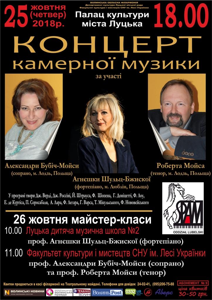 У Луцьку відбудеться концерт камерної музики за участі польських музикантів