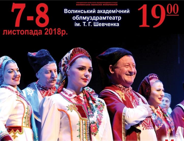 Волинський народний хор запрошує на святкування ювілею