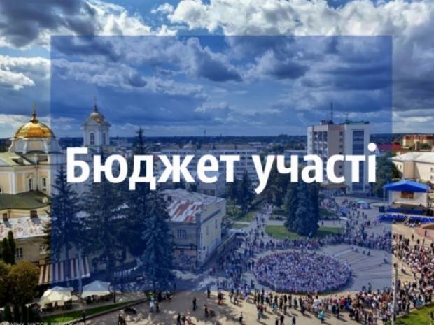 Затвердили проекти бюджету участі Луцька, що пройшли попередній відбір