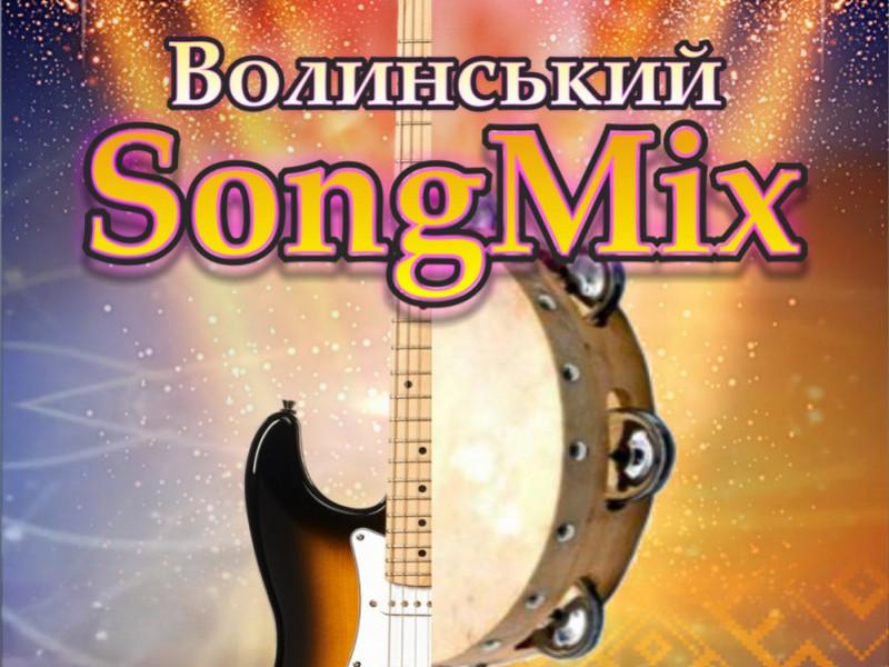 У Луцьку відбудеться «Волинський SongMix»
