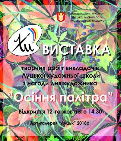 Лучан запрошують на виставку до Дня художника