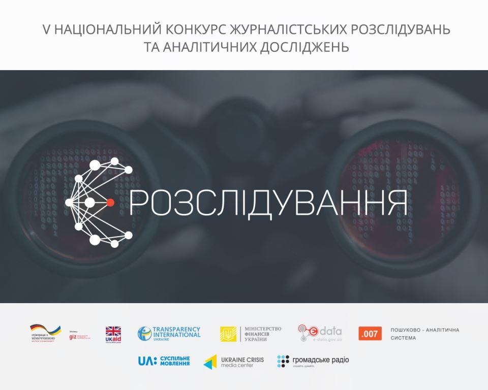 Журналістів-розслідувачів запршують до участі у конкурсі