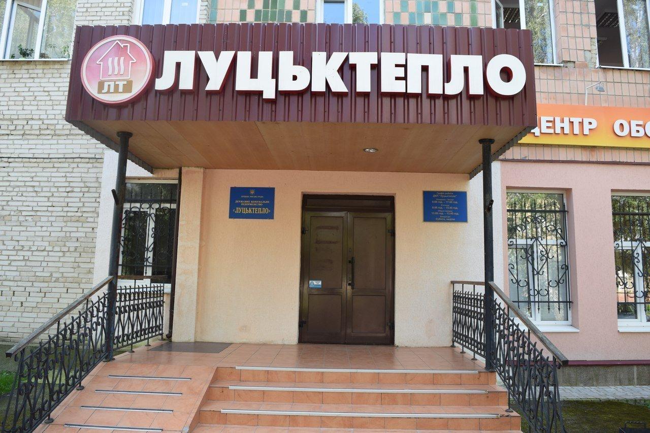 Луцькрада погодила текст мирової угоди між ДКП «Луцьктепло» та «Тепелен»