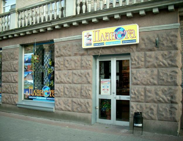 Продадуть з аукціону колишнє приміщення книгарні у Луцьку