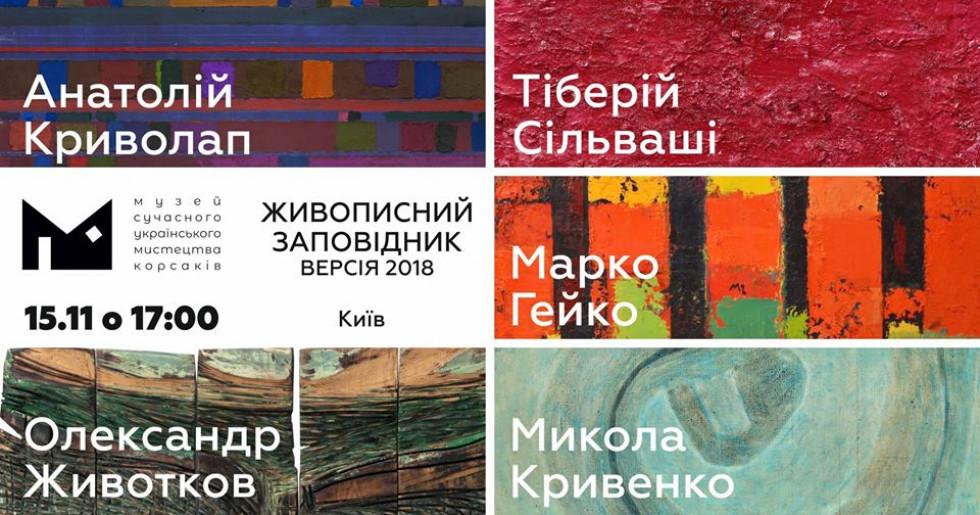 У Луцьку – масштабне відкриття виставки «Живописний заповідник Версія 2018»