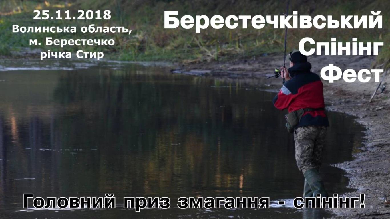 На Волині відбудеться фестиваль риболовлі