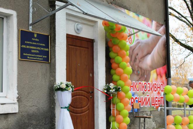 У Любешівській ОТГ запрацював інклюзивно-ресурсний центр. ФОТО