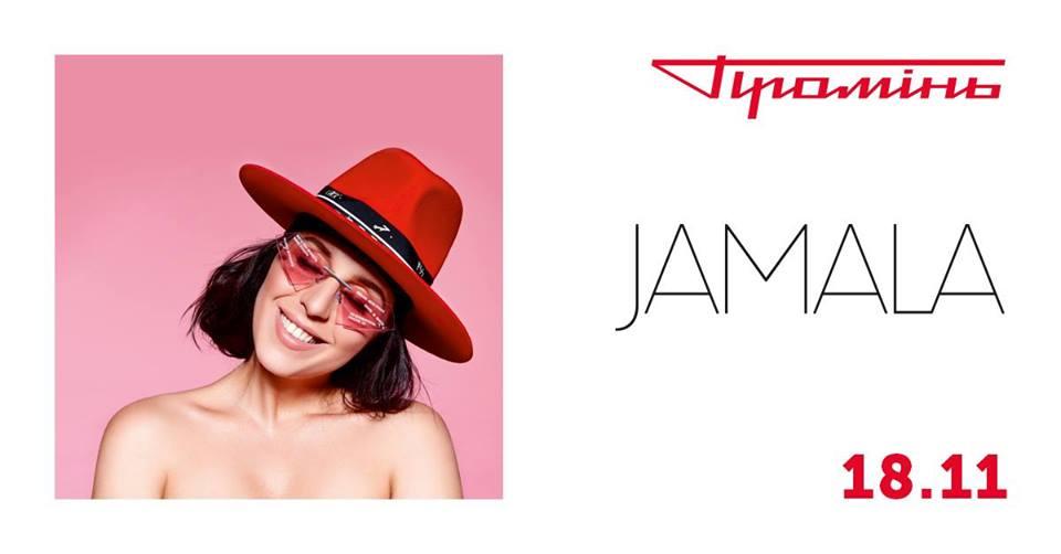 Уже завтра у Луцьку Джамала презентує новий альбом