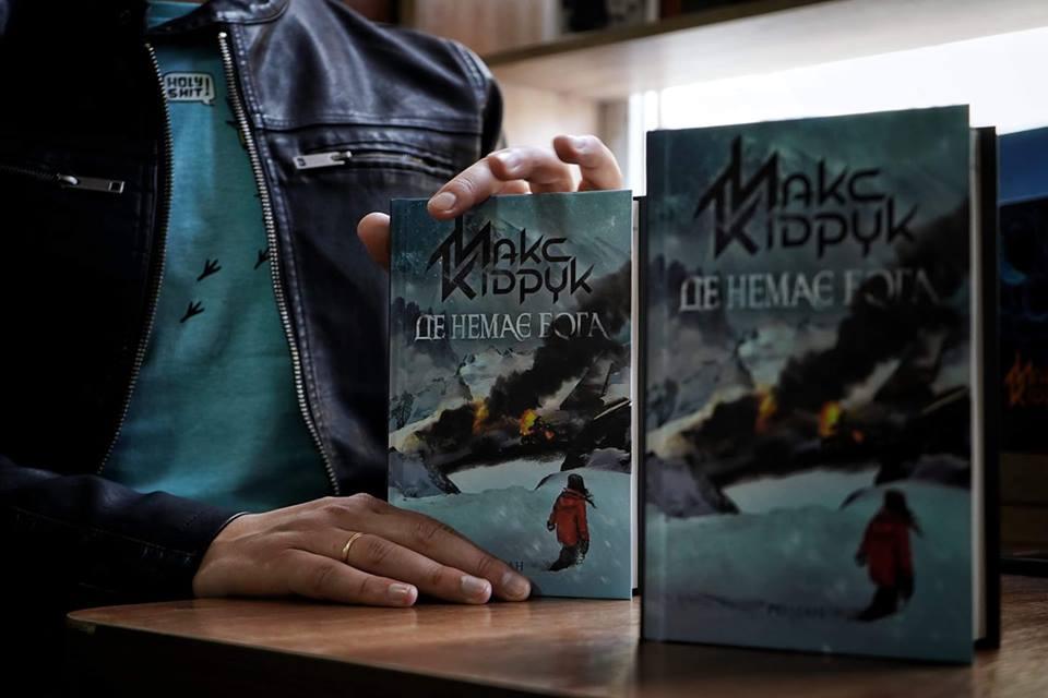 Макс Кідрук презентує нову книжку на «Фронтері» у Луцьку