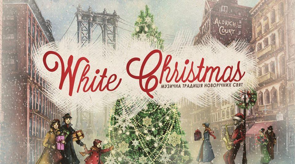 У Луцьку кличуть на «White Christmas»