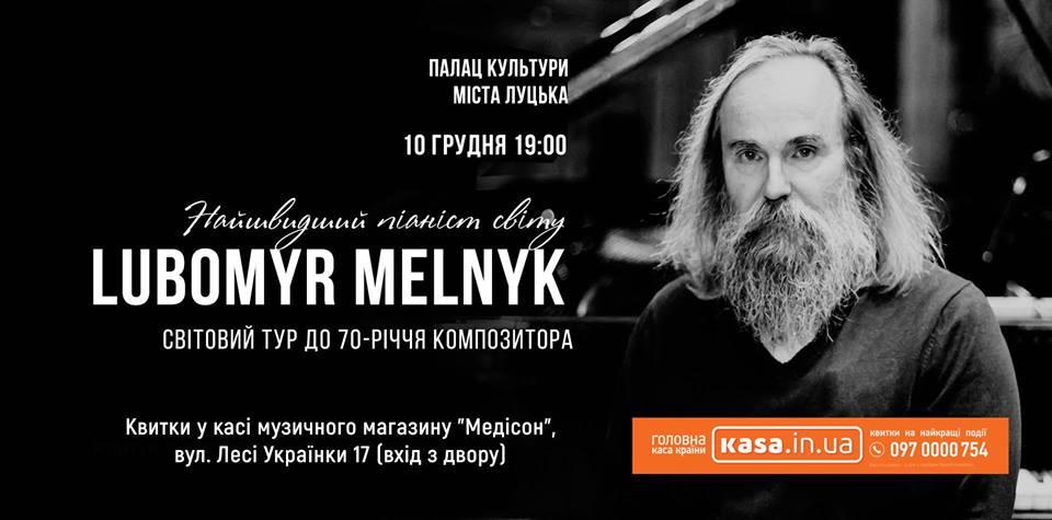 Найшвидший піаніст світу приїде у Луцьк