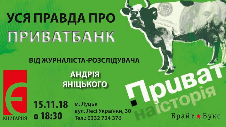 У Луцьку журналіст-розслідувач презентує книгу про «ПриватБанк»