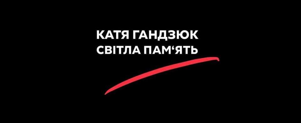 Через смерть Катерини Гандзюк лучани йдуть сьогодні на акцію під управління поліції