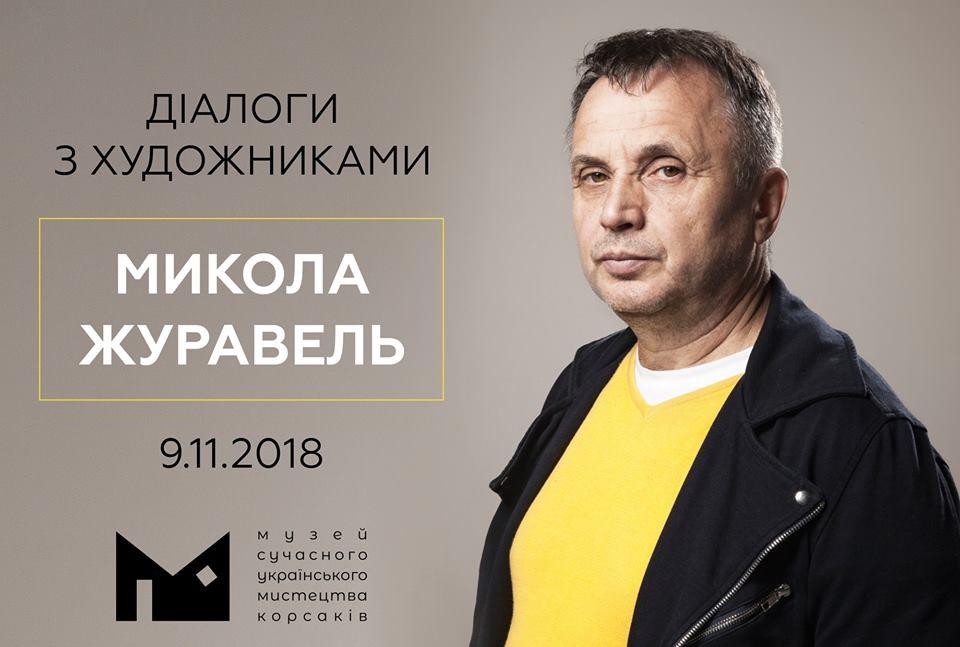У Луцьку відбудеться зустріч із Миколою Журавлем
