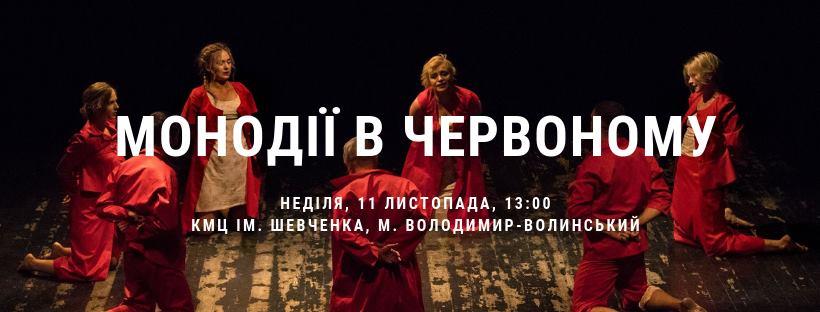 У Володимирі-Волинському покажуть «Монодії в червоному»
