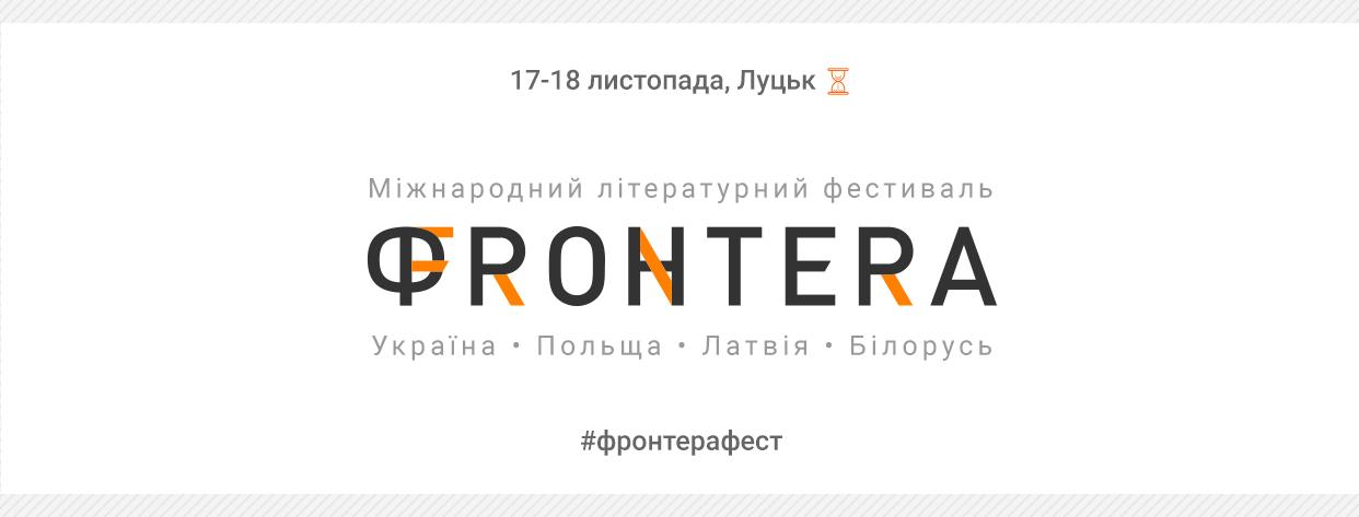 Оприлюднили програму міжнародного фестивалю «Фронтера»