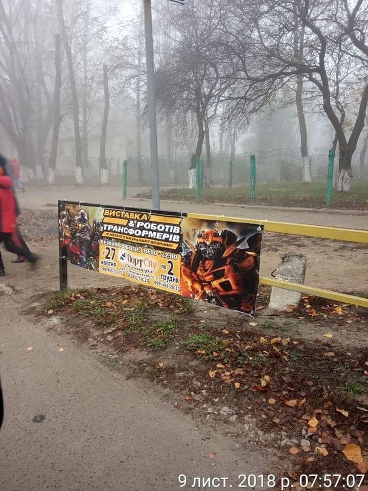 У Луцьку борються з незаконною рекламою