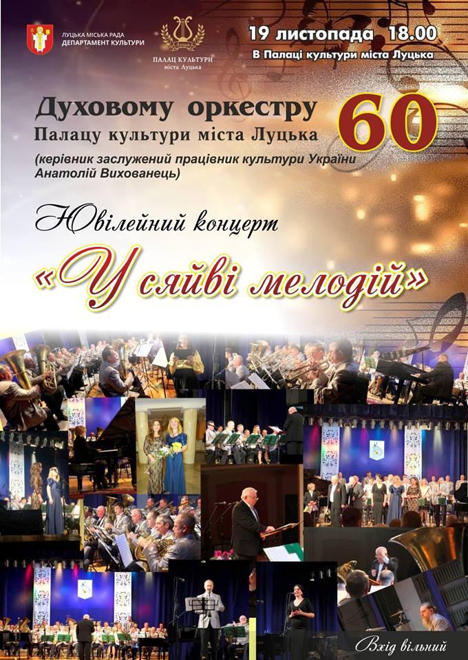 У Луцьку кличуть на концерт аматорського духового оркестру