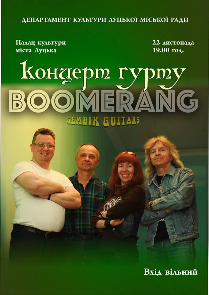 У Луцьку виступить гурт «Бумеранг»
