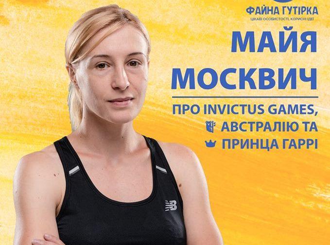 Лучан кличуть на зустріч із Майєю Москвич