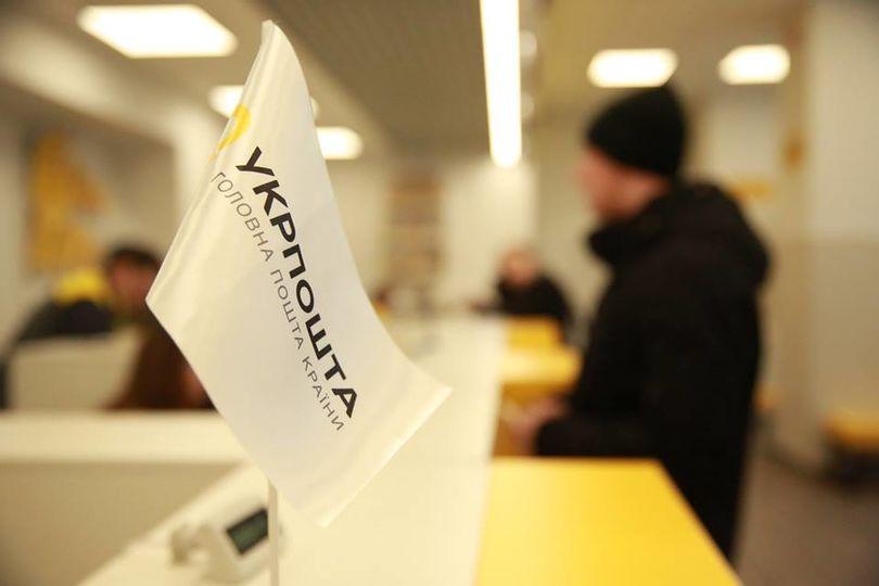 «Укрпошта» відкрила у Луцьку поштове відділення нового формату