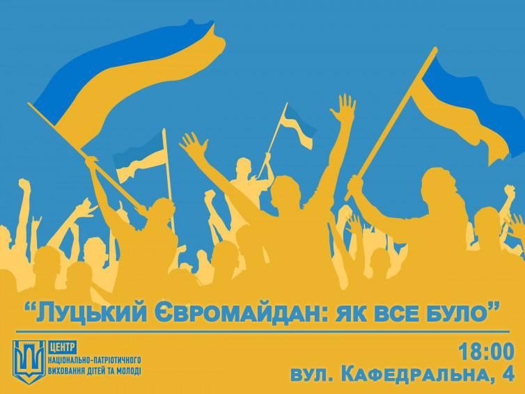 Відбудеться зустріч з активістами луцького Євромайдану