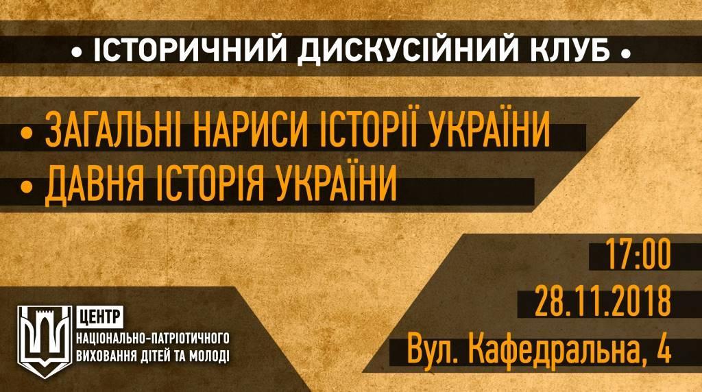 У Луцьку стартує історичний дискусійний клуб