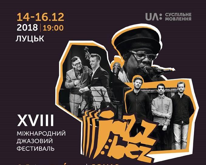 У Луцьку відбудеться міжнародний джазовий фестиваль