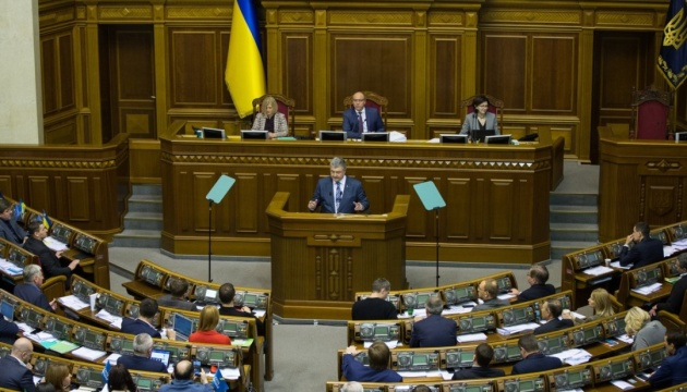 Курс на ЄС і НАТО: Рада прийняла у першому читанні зміни до Конституції