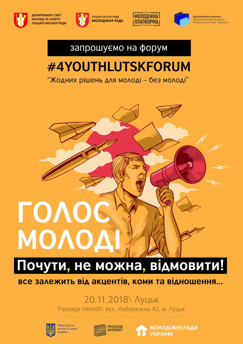 У Луцьку відбудеться міжнародний молодіжний форум