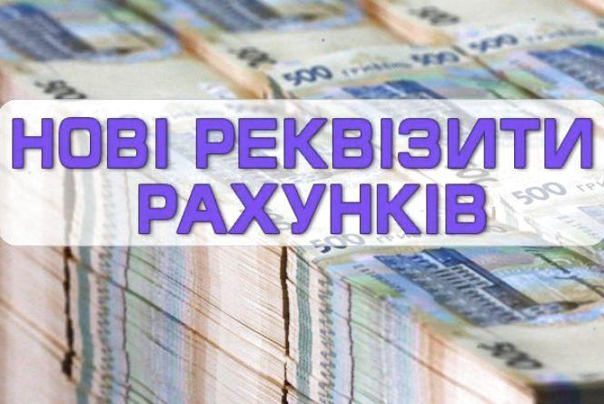 Волинська митниця попереджає про зміни реквізитів казначейських рахунків