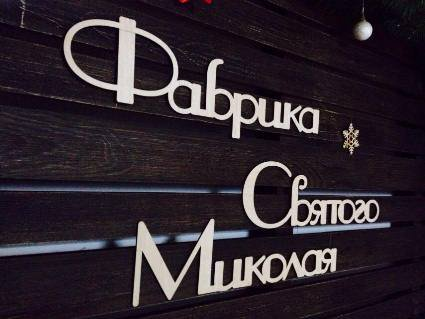 У Луцьку відбудеться щорічна благодійна акція до Дня святого Миколая