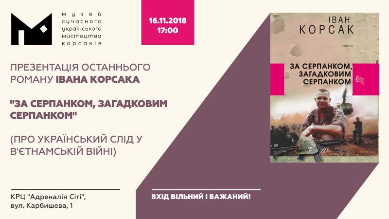 У Луцьку презентують останній роман Івана Корсака