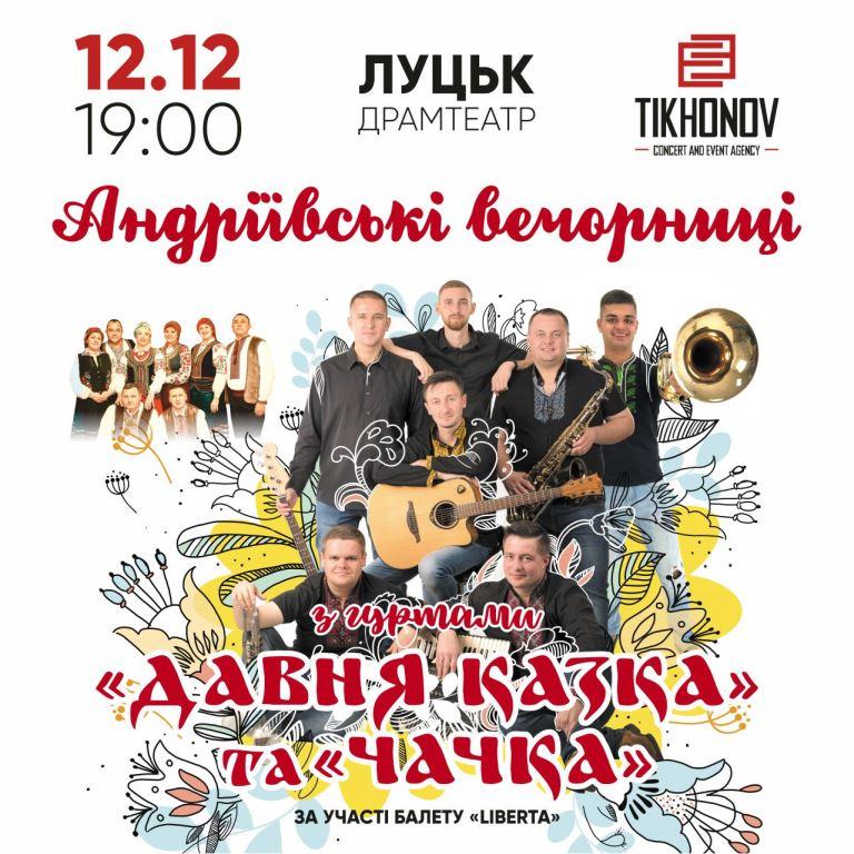 Лучан запрошують на андріївські вечорниці з гуртами «Давня Казка» та «Чачка»