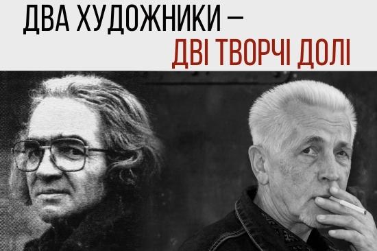 У Луцьку розкажуть про творчий тандем двох художників