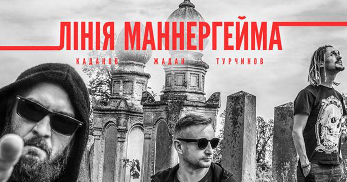 Виступ Сергія Жадана та гурту «Лінія Маннергейма» в Луцьку скасували