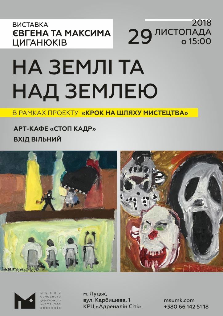 У Луцьку відкривається персональна виставка юних митців