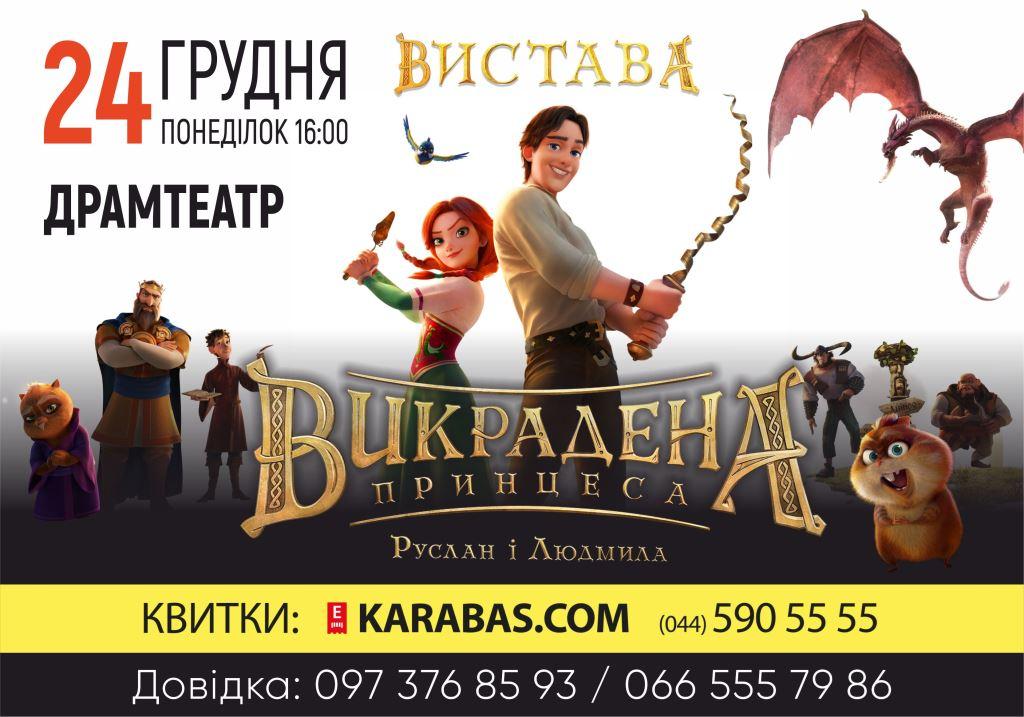 Герої анімаційного фільму вийдуть на сцену у Луцьку