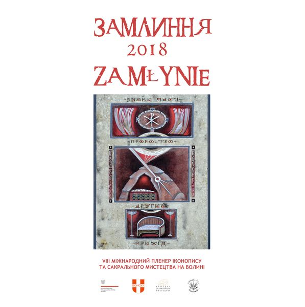 У Луцьку відбудеться виставка іконопису та сакрального мистецтва