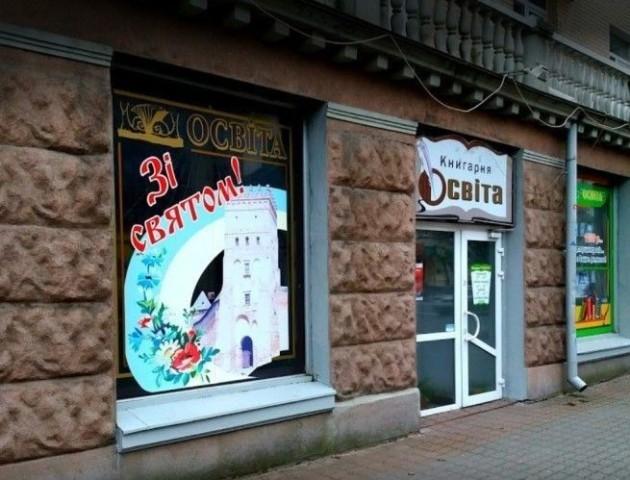 Прокуратура через суд вимагатиме скасувати продаж «Освіти» у Луцьку