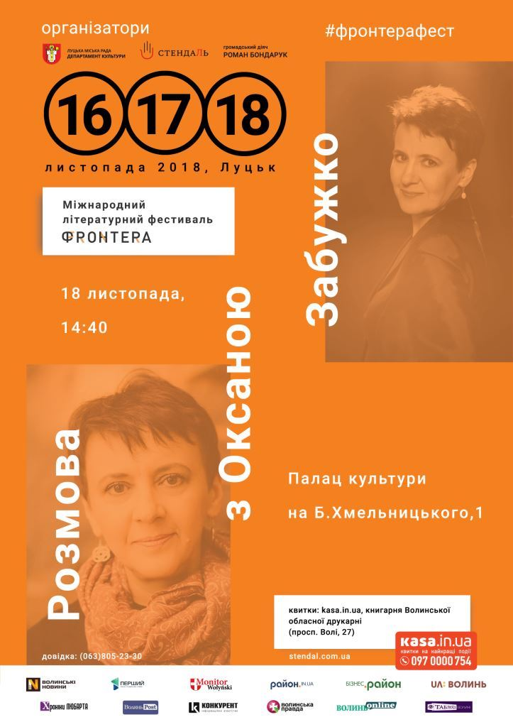 До Луцька приїде Оксана Забужко