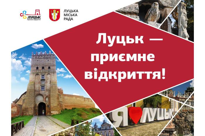Запрошують на обговорення нової програми розвитку туризму у Луцьку