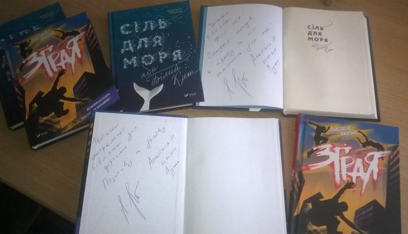 У Луцьку сучасна українська письменниця презентувала свою книгу
