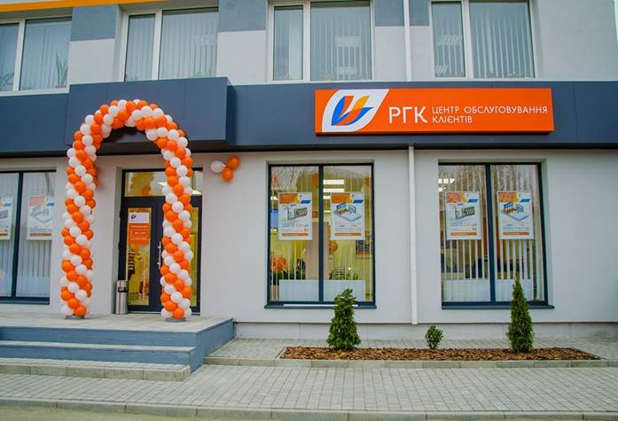 Для споживачів газу Волині відкрився другий сучасний Центр обслуговування